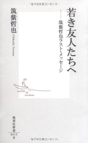 若き友人たちへ ―筑紫哲也ラスト・メッセージ (集英社新書)