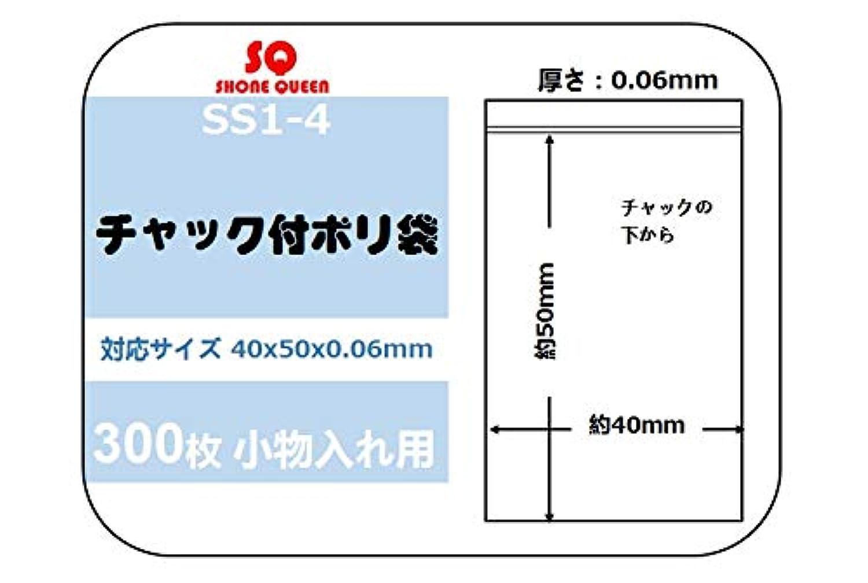 エスキュー チャック付きポリ袋 無地タイプ 40x50mm 厚さ0.06mm 透明 300枚