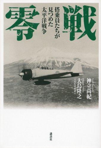 零戦 搭乗員たちが見つめた太平洋戦争の詳細を見る