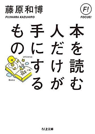 本を読む人だけが手にするもの (ちくま文庫)