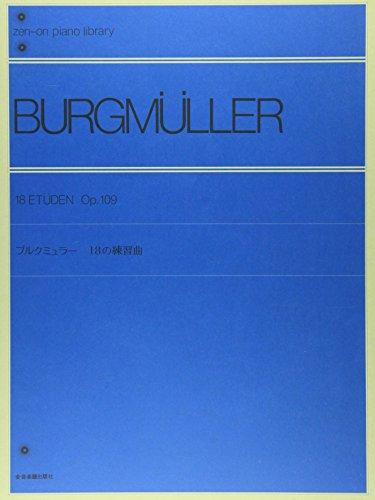 ブルクミュラー 18の練習曲 解説付 (zen-on piano library)の詳細を見る