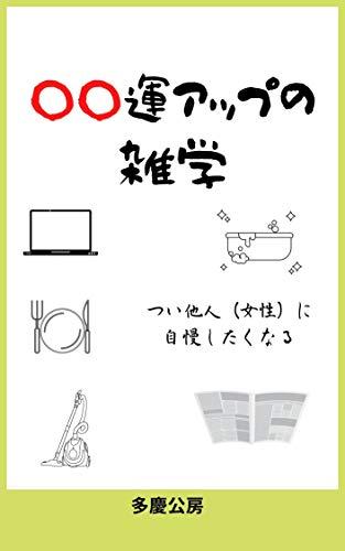 ○○運アップの雑学