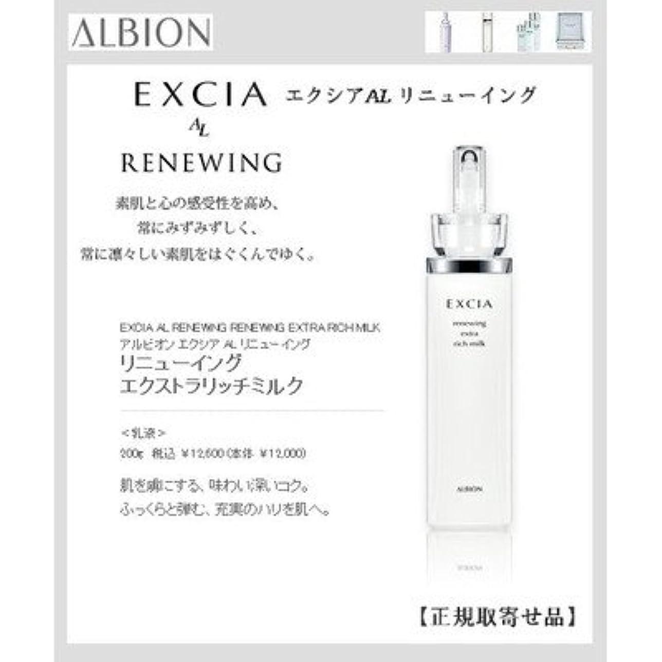 業界添加細部ALBION(アルビオン) エクシアALリニューイング リニューイングエクストラリッチミルク