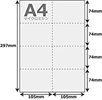 山櫻 プリンタ帳票用紙 500枚 8分割 (マイクロミシン目 タテ1本×ヨコ3本) A4サイズ