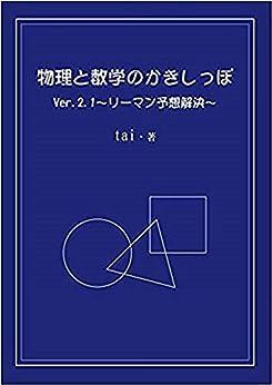 [tai]の物理と数学のかきしっぽVer.2.1~リーマン予想解決~