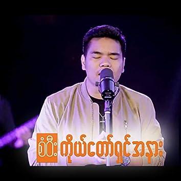 Ko Daw Shin A Nar