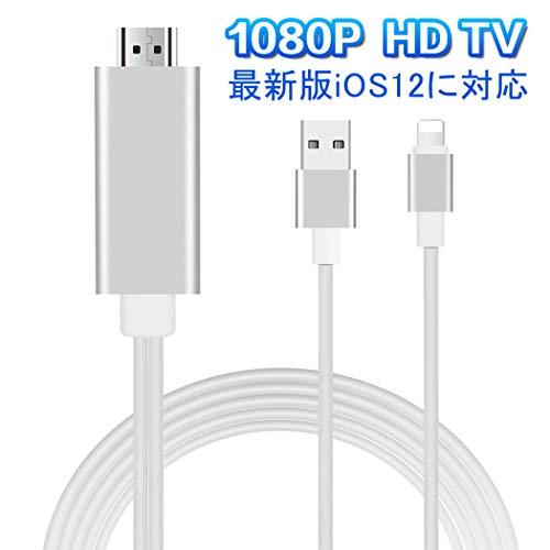 最新設定不要 iPhone HDMI lightning hdmi ライトニング HDMI 変換ケーブル Lightning Digital iPhone iPad HDMI 変換アダプタ iPhoneデジタル AV アダプタ テレビ 接続ケーブル iPh