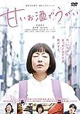 甘いお酒でうがい [DVD] image