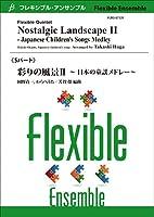 彩りの風景~日本の童謡メドレ~ 2―5パート (フレキシブル・アンサンブル)