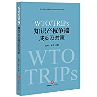 WTOTRIPS intellectual property disputes and Countermeasures(Chinese Edition)