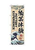 のぼり 陶芸体験 POTTERY EXPERIENCE 白波 ISH-333【受注生産】 3枚セット
