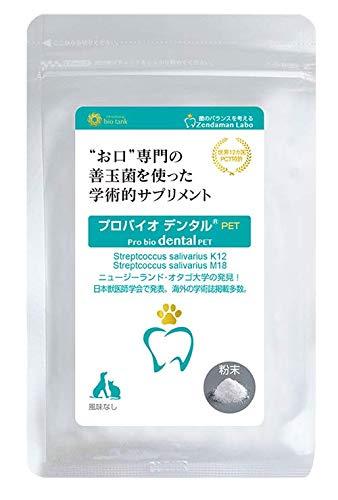 プロバイオデンタル(口腔善玉菌サプリメント)14g 粉末タイプ