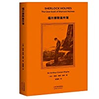 Sherlock Holmes:The Case-book of Sherlock Holmes (Chinese Edition)