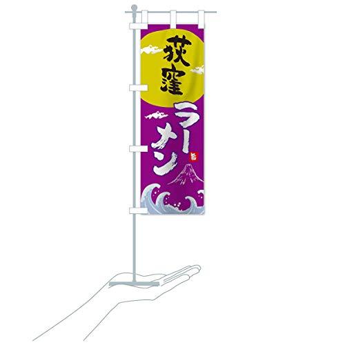卓上ミニ荻窪ラーメン のぼり旗 サイズ選べます(卓上ミニのぼり10x30cm 立て台付き)