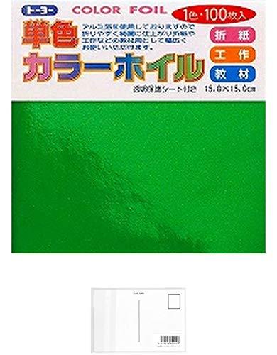 トーヨー 折り紙 カラーホイル 単色 15cm角 みどり 100枚入 066104 + 画材屋ドットコム ポストカードA