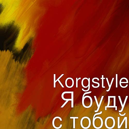 Korgstyle