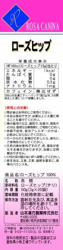 山本漢方製薬ローズヒップ100%3gX20H