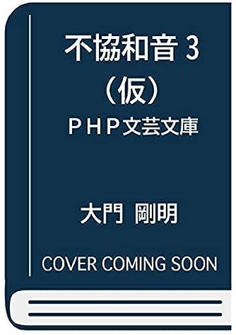 不協和音3 刑事の信念、検事の矜持 (PHP文芸文庫)