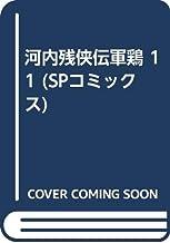 河内残侠伝軍鶏 11 (SPコミックス)