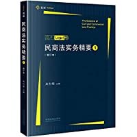 Civil and Commercial Law Practice Essentials (Revised)(Chinese Edition)