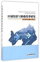 区域经济与财政改革研究