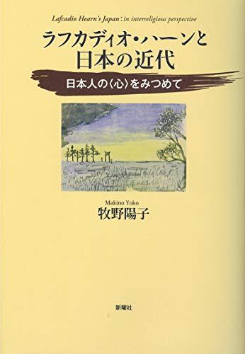 ラフカディオ・ハーンと日本の近代―日本人の<心>をみつめて