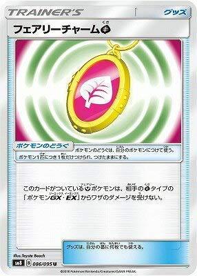Pokemon Kartenspiel / PK-SM 8-086 Fairy Charm Grass U