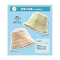 型紙KT-50 帽子(リバーシブル)