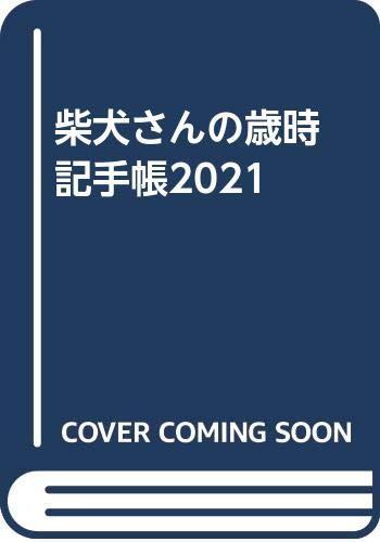 柴犬さんの歳時記手帳2021