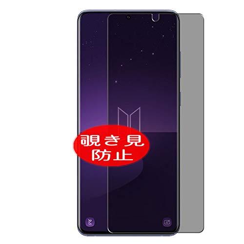 VacFun Anti Espia Protector de Pantalla Compatible con Samsung Galaxy S20+ Plus Pro BTS Editions, Screen Protector Filtro de Privacidad(Not Cristal Templado) Película Protectora