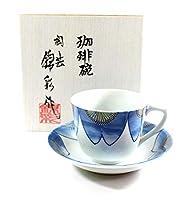 有田焼 総手描き 金彩桜文様コーヒーカップ 伝統工芸 陶芸作家 藤井錦彩