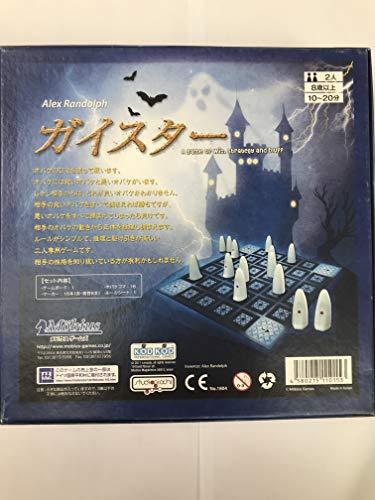 ガイスター(Geister)ボードゲーム