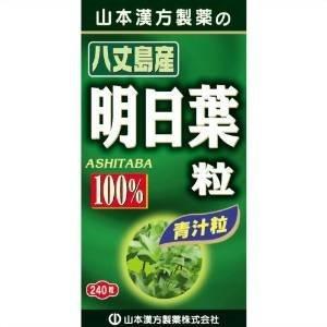 明日葉粒100% 240粒 ×10個セット