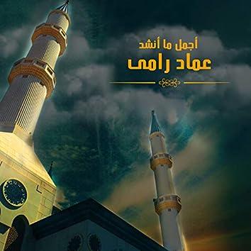 أجمل ما أنشد عماد رامى