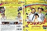 ケンとメリー 雨あがりの夜空に [DVD]【レンタル落ち】 image