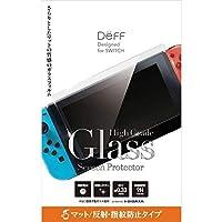 Deff(ディーフ)さらりとしたマットの質感のガラスフィルムHigh Grade Glass Screen Protector for SWITCH(マット/反射・指紋防止タイプ)