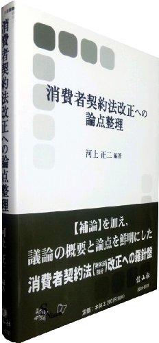 消費者契約法改正への論点整理 (付:補論・参考)