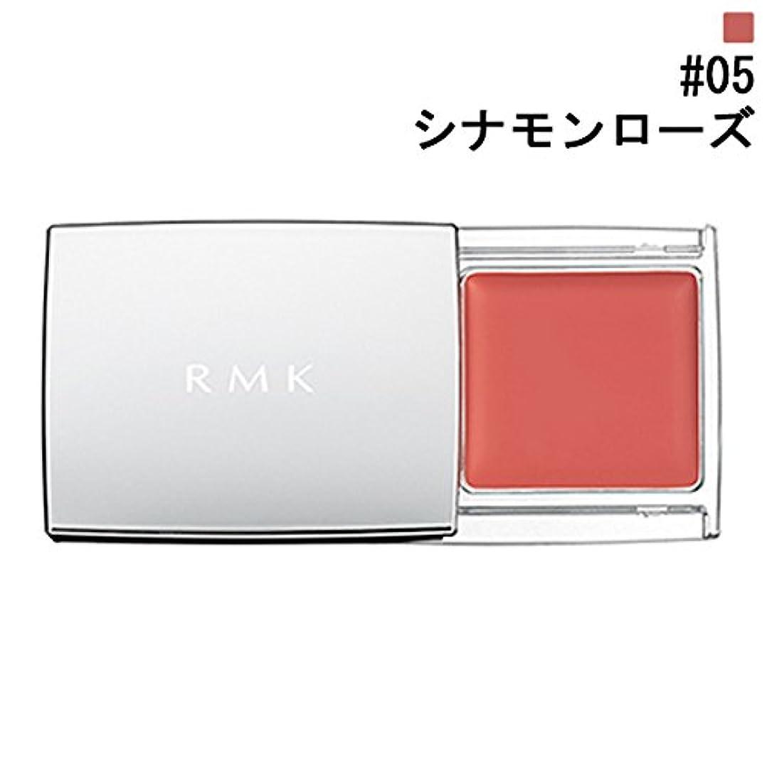 広範囲原油限定【RMK (ルミコ)】RMK マルチペイントカラーズ #05 シナモンローズ 1.5g