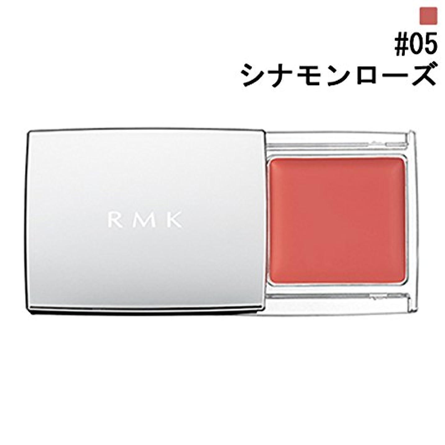 牽引発火するオフ【RMK (ルミコ)】RMK マルチペイントカラーズ #05 シナモンローズ 1.5g