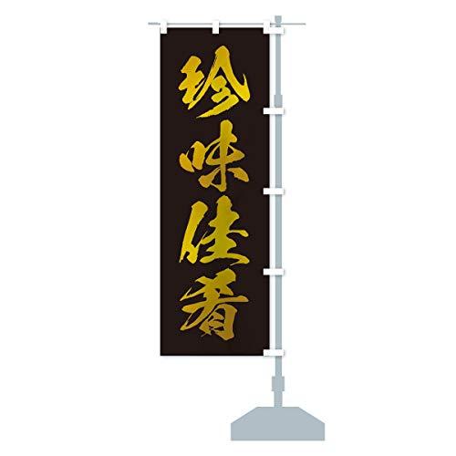四字熟語/珍味佳肴 のぼり旗 サイズ選べます(スリム45x180cm 右チチ)