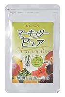 マーキュリーピュア酵素 60粒(30日分)