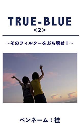 true-blue<2>: ~そのフィルターをぶち壊せ!~ (プログレス出版)