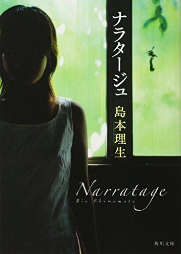 ナラタージュ (角川文庫)