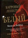 Crimson Petal White Bagrovyy lepestok i belyy