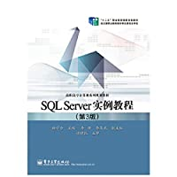 SQL Server instance tutorial (3rd edition)(Chinese Edition)