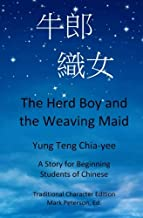 The Herd Boy and the Weaving Maid (Traditional Character Edition with Pinyin): A Story for Beginning Students of Chinese (Chinese Edition)