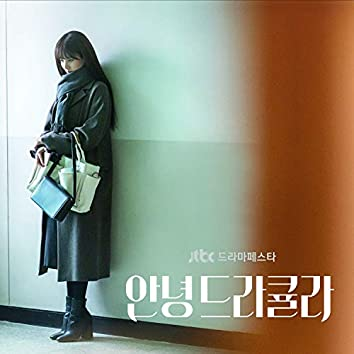 JTBC 안녕 드라큘라 Special (Original Television Soundtrack)