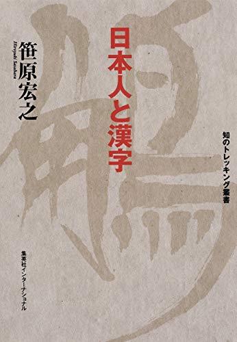 知のトレッキング叢書 日本人と漢字