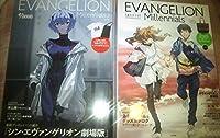 エヴァンゲリオンのムック本2種類セット