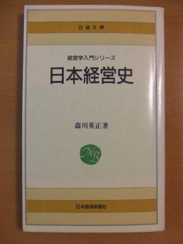 日本経営史 (日経文庫 519 経営学入門シリーズ) - 森川 英正